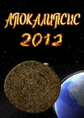 Апокалипсис 2012. Когда настанет судный день? (2012)