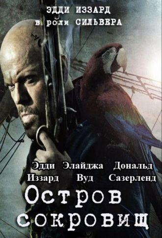 Остров сокровищ (2012)