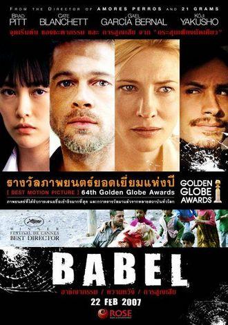 Вавилон (2006)