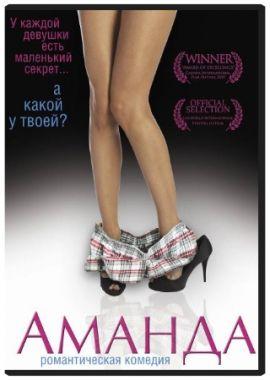 Аманда (2009)