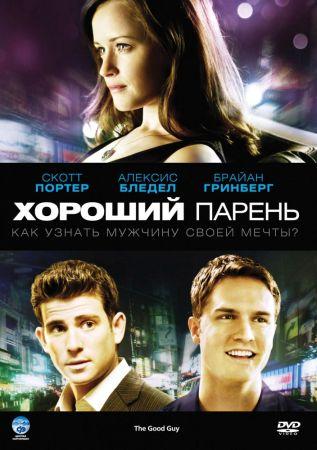Хороший парень (2009)