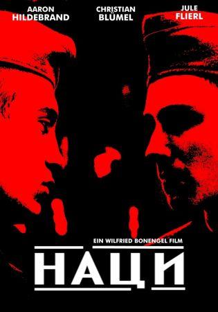 Наци (2002)