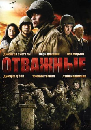 Отважные (2006)
