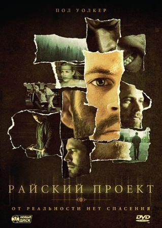 Райский проект (2008)