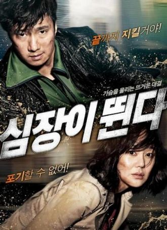Сердцебиение (2010)