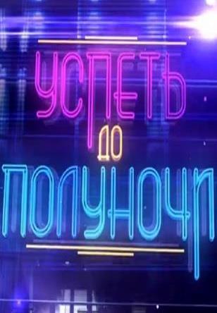 Успеть до полуночи 15 серия (эфир 28.12.2013)