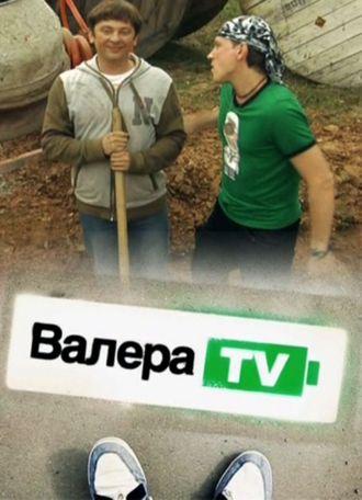 Валера TV (эфир 20.04.2012)